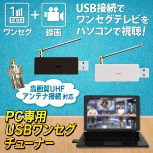 ワンセグチューナー PC用 USB パソコン用 おすすめ パソコンで地デジが見られる  地デジ チューナー F型付 ブラック|horidashiichiba