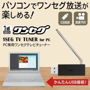 ワンセグチューナー PC用 USB パソコン用 おすすめ パソコンで地デジが見られる  地デジ チューナー F型付 ブラック|horidashiichiba|02