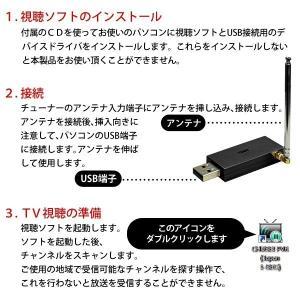 ワンセグチューナー PC用 USB パソコン用 おすすめ パソコンで地デジが見られる  地デジ チューナー F型付 ブラック|horidashiichiba|04