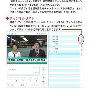 ワンセグチューナー PC用 USB パソコン用 おすすめ パソコンで地デジが見られる  地デジ チューナー F型付 ブラック|horidashiichiba|06