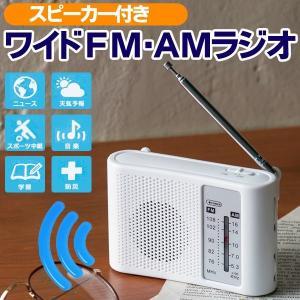 ラジオ  FM AM ワイド ポータブル スピーカー 搭載 イヤホン 災害情報 話題のワイドFMがス...