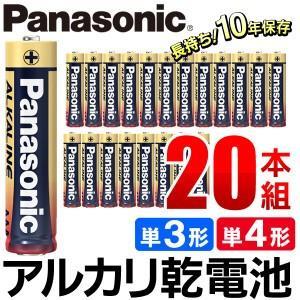 パナソニック 単3形/単4形 【お得な20本セット】1本→約33円!Panasonic アルカリ乾電池 20P パワー長もち 10年後使える長期保存 LR6T/LR03T 安 金パナ 4px5_20 horidashiichiba