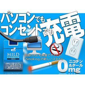 AC&USB充電/タバコ味 2電源 禁煙!電子たばこ マイルドシガレット【お得な3個セット】|horidashiichiba