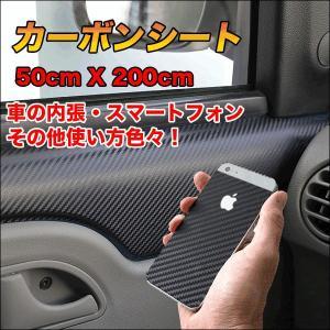 ブラック カーボンシート  自動車の内装・スマホのパネルなどに 幅50cm×長さ200cm  工具/壁紙/ステッカー 内張 安 カーボンシート2m|horidashiichiba|02