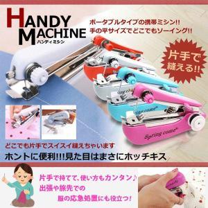 ポータブルミシン 片手でスピーディ裁縫  小型でも本格派  手の平サイズ 厚手生地OK 自動布送り機能 どこでも簡単 安 手動式ハンディミシン|horidashiichiba