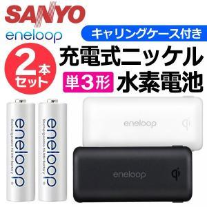 サンヨー SANYO エネループ 単3形eneloop 2個セット  HR-3UTGA 2本組+充電機能付キャリングケースセット 約1500回繰り返し使える 乾電池 充電池 安 N-WL01S horidashiichiba