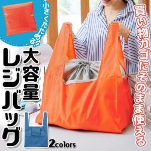 折りたたみレジカゴバッグ 大きく使って小さく収納! 巾着タイプ 大容量 コンパクト収納 エコバッグ 軽量 お買い物 ショッピング袋 安 レジバッグ|horidashiichiba