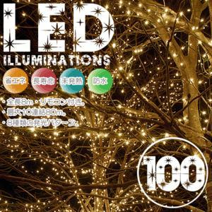 LEDイルミネーションライト ゴールド 100球 horidashiichiba