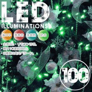 LEDイルミネーションライト グリーン 100球 horidashiichiba