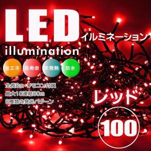 LEDイルミネーションライト レッド 100球 horidashiichiba