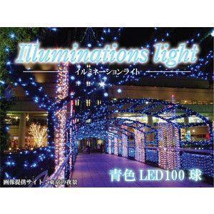 LED イルミネーション クリスマス 10連結可能100m ライト ストレート 防水 長寿命 省エネ 8パターン点灯 LEDイルミネーション ガーデニング ◇ 100球 LED ブルー horidashiichiba