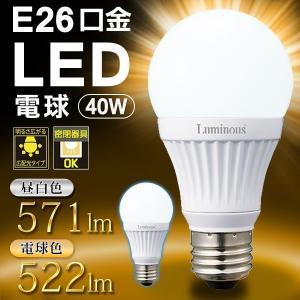 LED電球 E26 40W相当 【節電セール】明るさ広がる広配光タイプ!Luminous 一般電球型 選べる昼光色・電球色 電気代1/10 かんたん省エネ 長寿命 安 LED電球 CJ-40|horidashiichiba