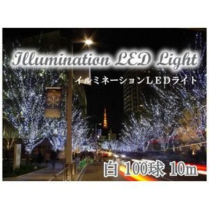 LEDイルミネーションライト ホワイト 100球 白 horidashiichiba