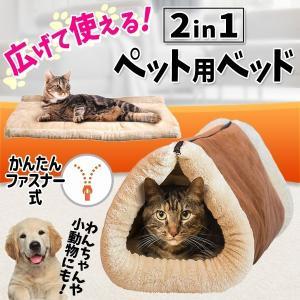 猫&小型犬用 ファスナー式 トンネル型ベッド  ★使い方は2通り以上★ ふわふわボア生地♪ Kitty Shock 広げると大きなボアマット 丸洗いOK 安 2in1ペットベット horidashiichiba