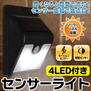 ソーラー ライト  電気代0円 充電式 センサー どこでも貼るだけ簡単設置 LED照明 暗くなると自動点灯 ポーチライト 外灯 玄関周り TV通販 安 充電4LED付ライト|horidashiichiba
