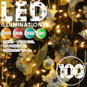 LEDイルミネーションライト イエロー 100球 黄色 horidashiichiba