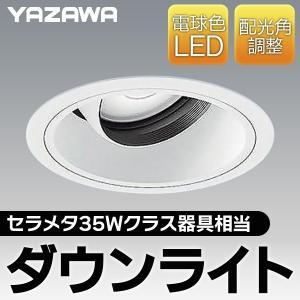LEDユニバーサルダウンライト  【最安セール】電源ユニット付!ヤザワ 本体 CDM-R35Wクラス 電球色 LEDモジュール付属 配光角調整OK 安 ダウンライト DLLE20L01|horidashiichiba