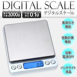 デジタル キッチンスケール  薄型   多目的 スリム設計 3kg おしゃれ シルバー 計量トレー付 量り 単位0.1g バックライト点灯 個数計算機能 安 スケールSV 3000g|horidashiichiba