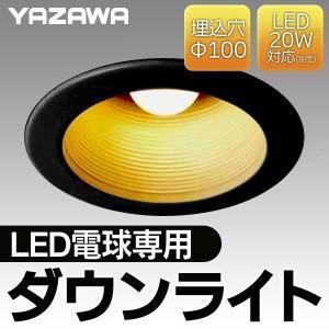 YAZAWA ダウンライト【激安セール】リビングの補助照明や廊下灯で人気!LED電球専用 埋込穴Φ100mm 20W対応 天井照明 フラット照明 安 ダウンライト DLX1701BK|horidashiichiba