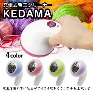 コードレス 電動毛玉取り器 USB充電式 大型刃55mm 【激安セール】充電式でこの価格!大きなセーター・衣類を傷めず素早くキレイ 安 充電式毛玉クリーナー KEDAMA|horidashiichiba
