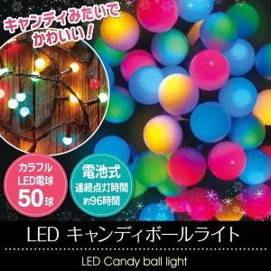 LEDイルミネーションライト あめ玉型ランプ50球/コード5m  かわいいLED電球50球付き  美しいカラフル点灯 インテリア照明 電池式 安 キャンディボールライト horidashiichiba
