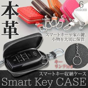スマートキーケース 車の鍵 収納ケース  高級感 レザー 本牛革使用 型押し コインケース 小銭入 カラビナ付 安い horidashiichiba