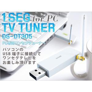 パソコンも地デジ ZOX USBワンセグテレビチューナー DS-DT305 ホワイト/ブラックα(パソコン用ワンセグ、地デジチューナー)
