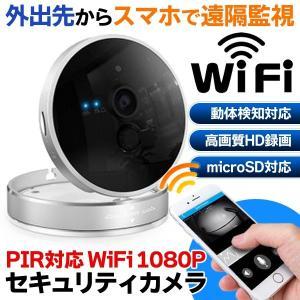 Wi-Fi対応 防犯ネットワークカメラ 本体 マイク搭載 ◆外出先からスマホで遠隔監視!◆PIR(人感センサー)高画質HD 録画/再生 安 セキュリティーカメラ JOYPIR|horidashiichiba