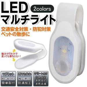 強力マグネット付 マルチライト パッと挟むだけ&ペタッとくっつく いろいろな場面で大活躍  3パターン点灯 バンドライト 散歩 防犯 安 LED Multi Light IX|horidashiichiba