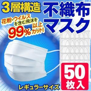 50枚入 使い捨てマスク 50P ワイドな立体3段プリーツ加工!3層構造 不織布 レギュラーサイズ 風邪予防 ウイルス99%以上カット 安 HADARIKI 立体マスク|horidashiichiba