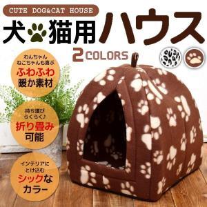 ペットハウス ドーム型  猫&小型犬用 あったか  折りたたみ収納  やわらか&ふわふわ素材 ペット用品 安い horidashiichiba