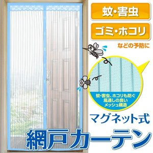 玄関用網戸カーテン 200cm×89cm 虫 蚊 シャットアウト マグネット付   手洗い洗濯OK  簡単  安い|horidashiichiba