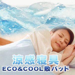 ひんやりシーツ敷きパッド 快眠シーツ 105×205 冷却マット|horidashiichiba