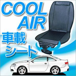 車のシートをガンガン冷やす ファン搭載 むれ防止 涼しい クールエアーカーシート  ドライビングシート ひんやりシート  12V 普通車用|horidashiichiba
