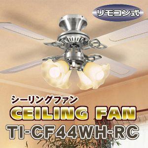 高級シーリングファン、リモコン式4灯4枚羽/冷暖房の効率アップ!/TI-CF44WH-RC |horidashiichiba