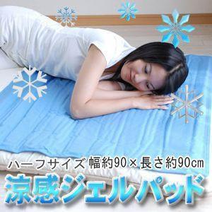 ひんやりジェルパッド   低反発冷却の涼感ジェルパッド【 シングルハーフサイズ 90×90cm】|horidashiichiba