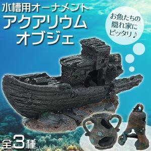 アクアリウム オブジェ 全3種類オーナメント(朽ちた船・鐘・壺)沈めるだけの簡単設置◎ 激安セール 水槽の中が深海に!お魚の隠れ家 安 水槽用オーナメント horidashiichiba
