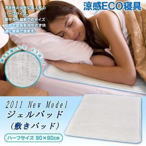 ひんやり涼感ジェルシーツ ハーフサイズ 90×90cm 2011モデル|horidashiichiba