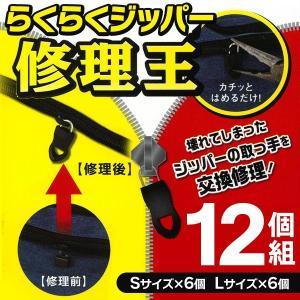工具不要で簡単Zipperリペアセット 大・小 12個入 チャック・カバン・ファスナー修理  激安セール ジッパー破損した時に強い味方!安 らくらくジッパー修理王|horidashiichiba