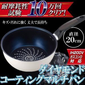 2層ダイヤモンドコート IH対応 行平鍋 グリル片手鍋 様々な料理に便利な雪平型 キズ・汚れに強い!...
