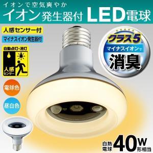 トイレ LED消臭電球 E26 マイナスイオン発生器 人感センサー搭載 ライト 自動点灯 消灯 玄関 脱衣所 40W 照明 安い イオン発生器付LED電球|horidashiichiba