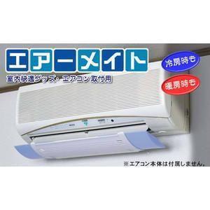 エアコン用風向き調節器 エアーメイト オールシーズン対応|horidashiichiba