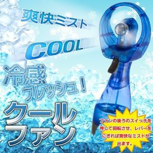 ポータブルミスト扇風機 急速冷感ハンディファン 電池式 ミス...