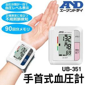 電子血圧計 A&D 手首式 90回分まで自動メモリ 不規則脈/IHB検知 見やすいデジタル大型液晶!ひと目で分かる血圧レベル表示 安 血圧計 UB-351-P|horidashiichiba