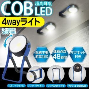ワークライト LED キッチンライト COB型 強力マグネット付 多機能 照明 360度回転 工事不要 LED ハイパワーライト 間接照明 小さくても大光量 安 COB 4Way Light|horidashiichiba