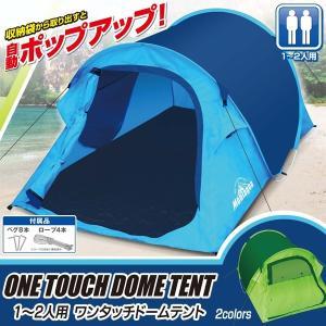 ドームテント 1〜2人用 ドームテント 1〜2人用 ワンタッチテント xキャンプ用 コンパクト 収納バッグ付 120cm メッシュ窓付 機能的 ツーリング 安 テントHAC1753|horidashiichiba