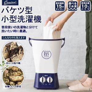 ミニ洗濯機 バケツウォッシャー タイマー付き 小型 ミニランドリー おしゃれ 洗濯機 じゃがいも 衣類 靴 ペット用品 コンパクト洗濯機 便利 安 TOM-12|horidashiichiba