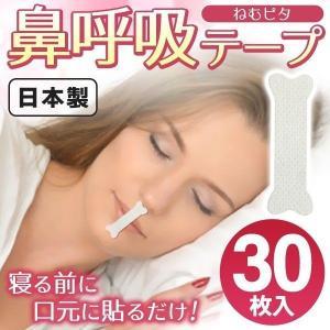 貼るだけ気になるイビキの音に マウステープ 30枚入セット 口臭予防 ウイルス対策 いびき対策 日本製 鼻呼吸 口止めテープ 男女兼用 抜群の通気性 安 ねむピタ|horidashiichiba