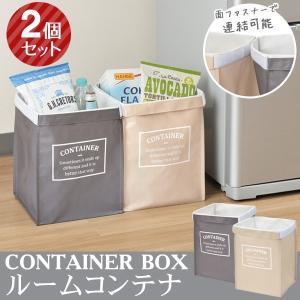 収納ボックス 2個セット 折りたたみ マルチ収納ケース コンテナ 2P おしゃれ 連結可能 インテリア 小物 おもちゃ整理 ゴミ箱 ダストボックス 安 ルームコンテナU|horidashiichiba