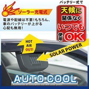 ソーラーファン!カークール!! ソーラーベンチレーター/自動車のクーラー 充電式・コードレス ソーラー車熱気換気&シガー電源OKβ|horidashiichiba